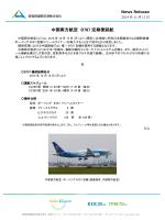 中国南方航空 B787 定期便就航