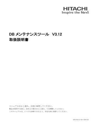 DB メンテナンスツール取扱説明書(PDF形式、713kバイト)