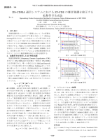 DS-CDMA 通信システムにおける ZF-FDE の雑音強調を抑圧する