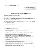 1.秋期 「価格改訂版CD-ROM」について 2.秋期 「新型車版(No.S200
