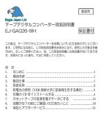 テープデジタルコンバーター取扱説明書 EJ-GA026