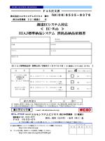 調達ECシステム対応 EIAJ標準納品システム 消耗品納品依頼書 ≪ EC