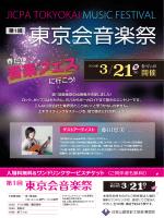 web DL用_0307 - 日本公認会計士協会東京会