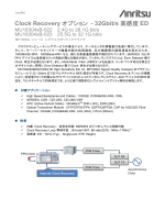 Clock Recoveryオプション - 32Gbit/s高感度ED リーフレット