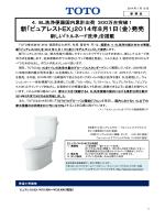 新「ピュアレストEX」2014年8月1日(金)発売