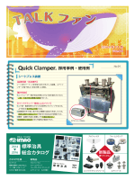 FA機器の専門商社 トークシステム の広報誌「TALKファン 11月号(Vol
