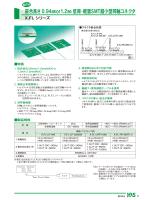 嵌合高さ 0.94or1.2 低背・軽量SMT超小型同軸コネクタ