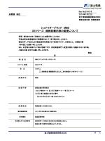 シュナイダーブランド MMS GVシリーズ 銘板記載内容の変更