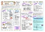 http://www.haguhagu-yokote.jp ぴよぴよらんど GWあそびタイム