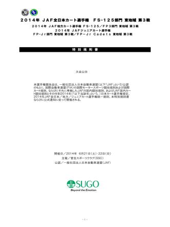 2014年 JAF全日本カート選手権 FS