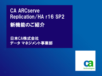 CA ARCserve Replication/HA r16 SP2 新機能のご紹介