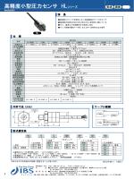 高精度小型圧力センサ HLシリーズ