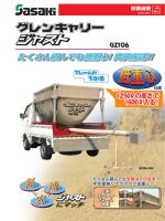 グレンキャリー GZ106 PDF:約907 KB