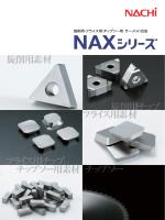 サーメット合金 NAXシリーズ