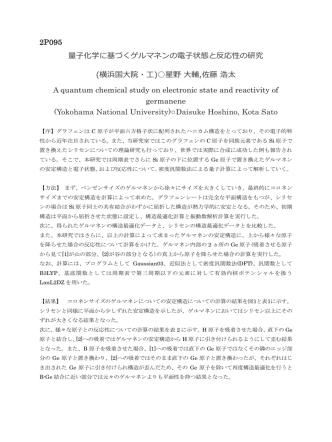 2P095 量子化学に基づくゲルマネンの電子状態と反応性の研究 (横浜国