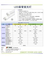 LED蛍光灯電源内蔵形 - シオバラサトウ電気株式会社