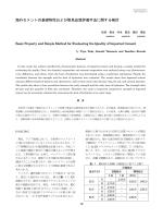 海外セメントの基礎物性および簡易品質評価手法に関する検討