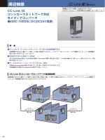 周辺機器 CC-Link IE コントローラネットワーク対応 光メディアコンバータ