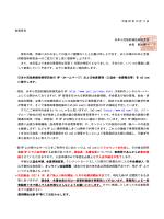 ホームページ移転について - 日本小児放射線技術研究会