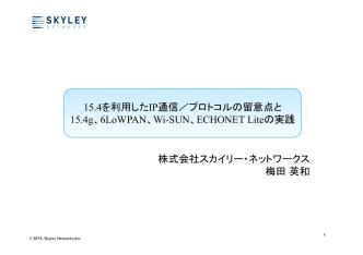 15.4を利用したIP通信/プロトコルの留意点と 15.4g、6LoWPAN、Wi
