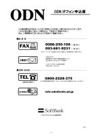 ODN IPフォン申込書