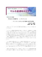 「第 28 回日本乾癬学会 シンポジウム 1