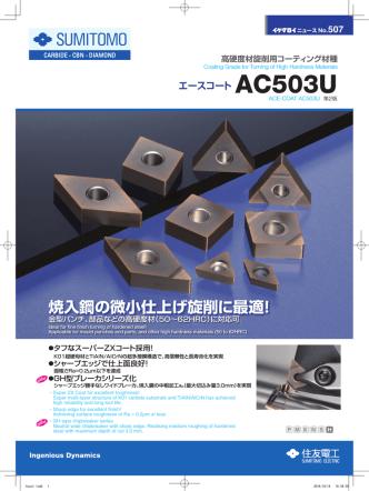 AC503U