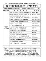 事業所一覧 - 浜松市社会福祉協議会