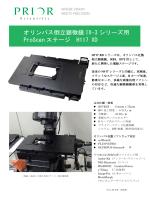 オリンパス倒立顕微鏡 IX-3 シリーズ用 ProScan ステージ H117 XD