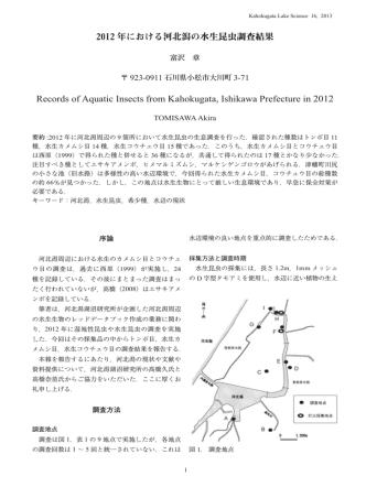 2012年における河北潟の水生昆虫調査結果