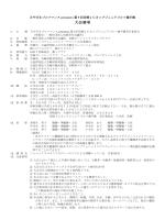 大会要項 - 宮崎青年会議所