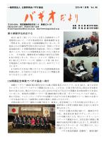 第5期留学生決定する IM開催記念事業でバギオ基金へ寄付