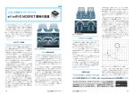 第11回 IR の MOSFET 開発の変遷