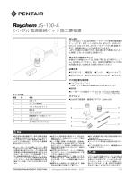 JS-100-A - Pentair Thermal Controls