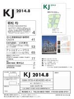 若松 均 - 株式会社KJ