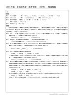 2014 年度 早稲田大学 教育学部 (化学) 解答解説
