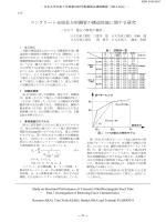 復元力特性 - 日本大学生産工学部