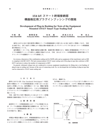 154 kV スマート終端接続部 機器耐圧用プラグインブッシングの開発