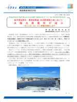 太 陽 光 発 電 所 が 竣 工