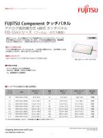 FID-554シリーズ