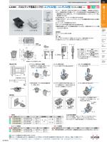 パネルラッチ簡易ロック付 LC-PK32型、LC