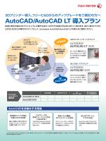 AutoCAD/AutoCAD LT 導入プラン