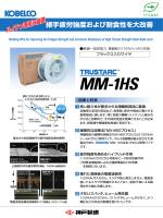 MM-1HS_レイアウト 1