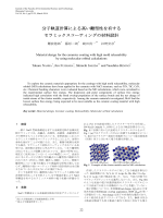 Theoretical estimation for mold releasability