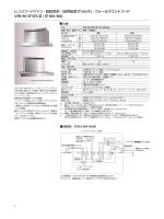 ウオールマウントフード・排気形 VFB-SFSES