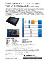VEEK-MT-SoCKit Upgrade Kit - SoCKit 用 MTLC