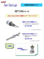 カタログ PDF - 株式会社テムテック研究所