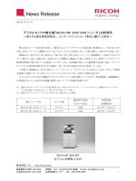 デジタルモノクロ複合機「RICOH MP 3554/2554シリーズ」を新発売