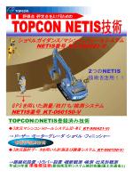 TOPCON NETIS技術