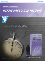 クリアフィル® トライエスボンド ND クイック(PDF:1MB)